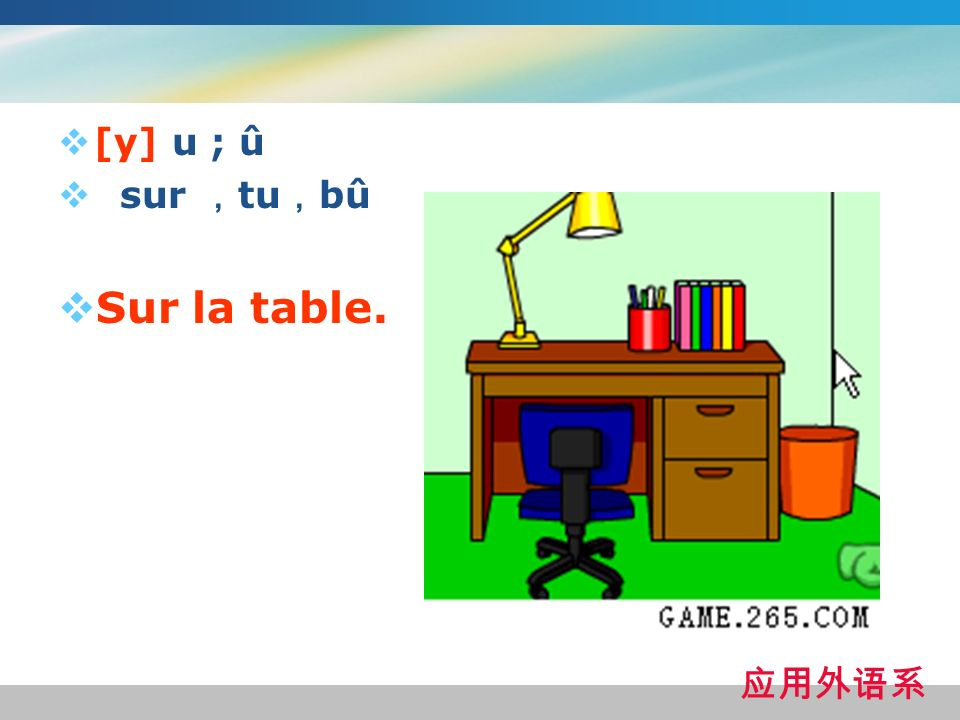 [y] u ; û sur ,tu,bû Sur la table. 应用外语系